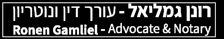 """לוגו משרד עו""""ד רונן גמליאל"""